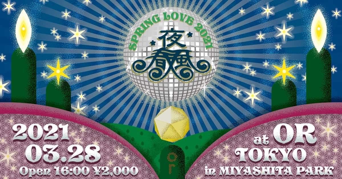 春風 DJ Stageが宮下公園に誕生した話題のニュースポットOR TOKYOに出現!